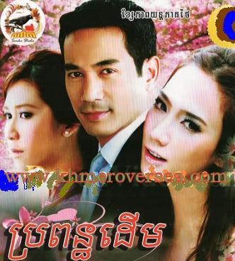 Khmer music Thai Khmer Movie Thai Movie